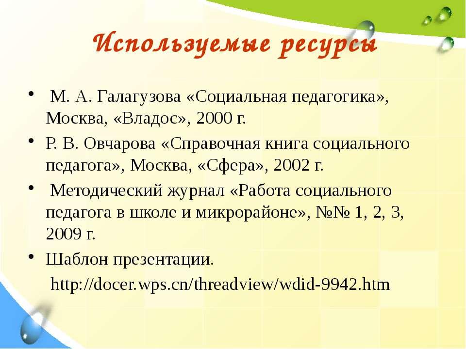 М. А. Галагузова «Социальная педагогика», Москва, «Владос», 2000 г. Р. В. Овч...