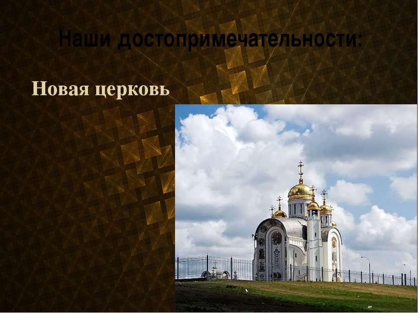 Наши достопримечательности: Новая церковь