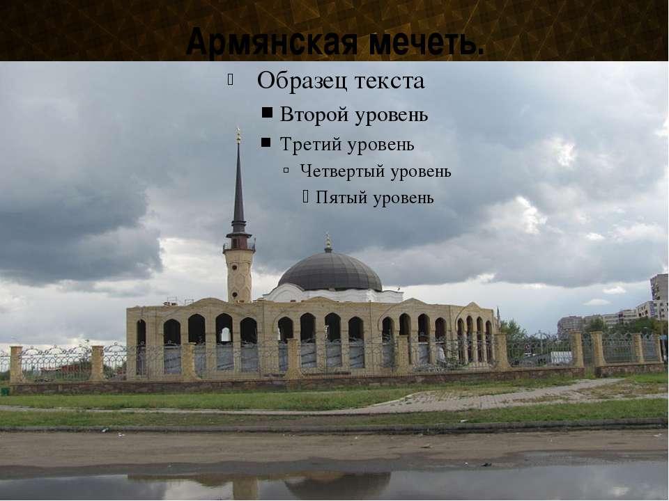 Армянская мечеть.
