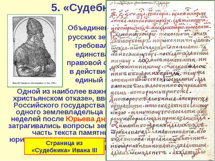 5. «Судебник» 1497 г. Объединение прежде раздробленных русских земель в едино...