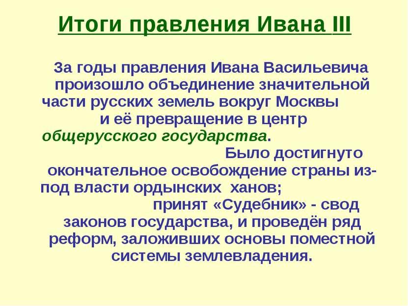 Итоги правления Ивана III За годы правления Ивана Васильевича произошло объед...