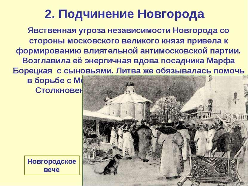 2. Подчинение Новгорода Явственная угроза независимости Новгорода со стороны ...