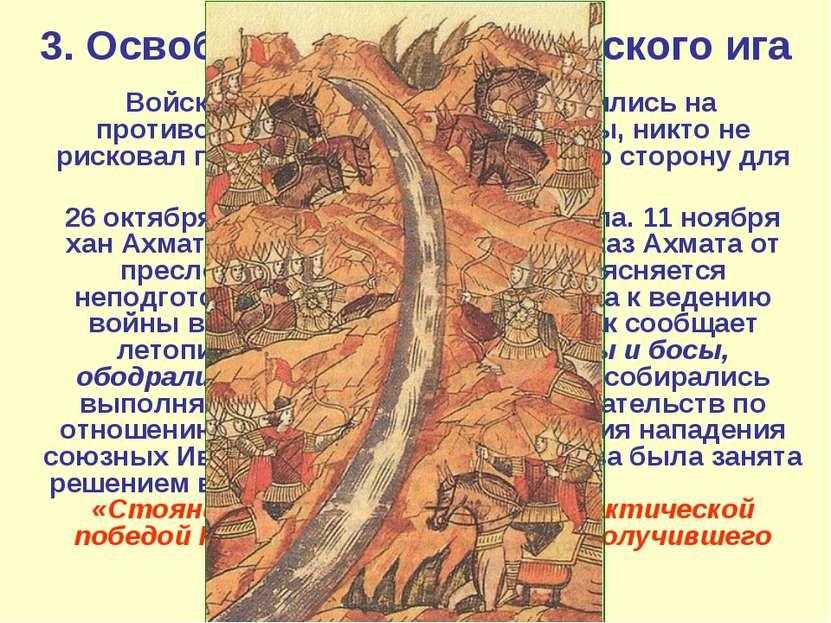 3. Освобождение от ордынского ига Войска орды и Москвы расположились на проти...
