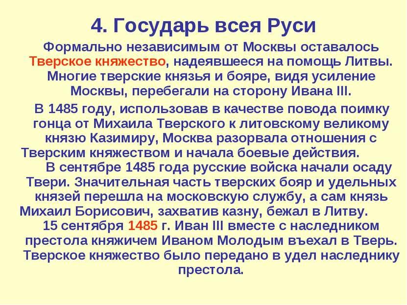 4. Государь всея Руси Формально независимым от Москвы оставалось Тверское кня...