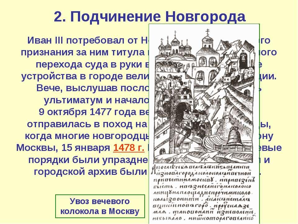 2. Подчинение Новгорода Иван III потребовал от Новгорода официального признан...
