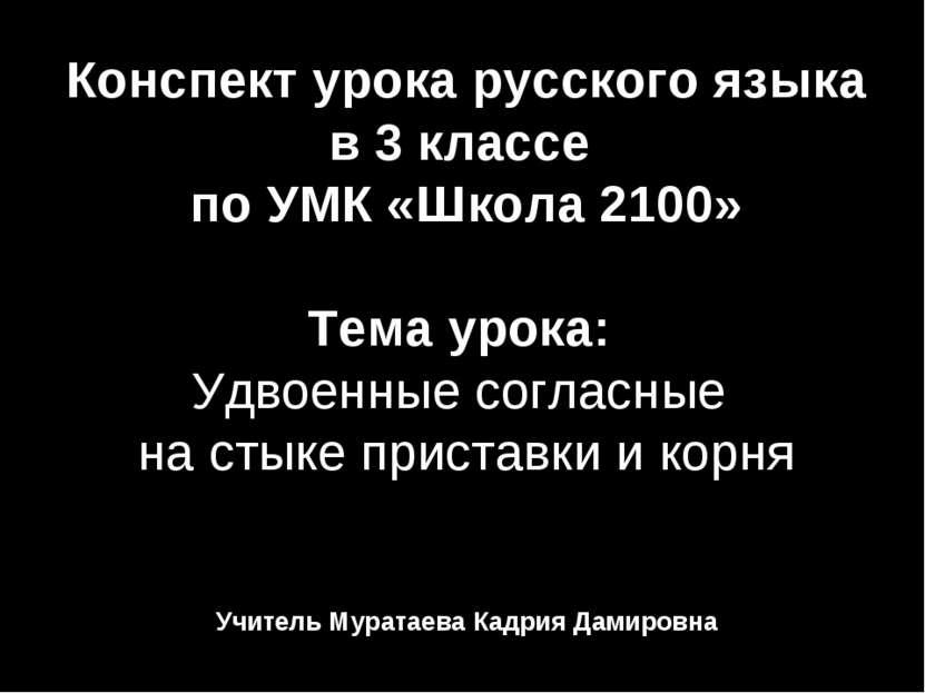 Конспект урока русского языка в 3 классе по УМК «Школа 2100» Тема урока: Удво...