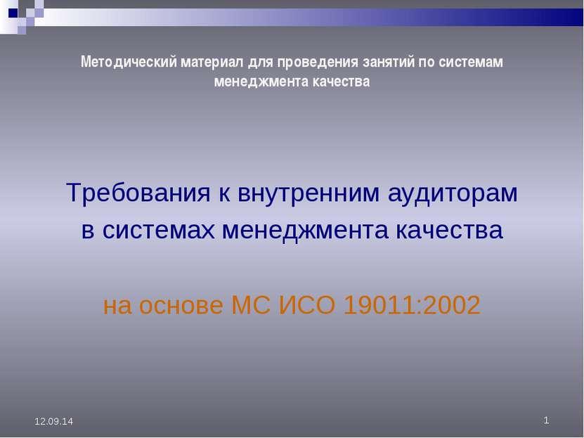 * * Методический материал для проведения занятий по системам менеджмента каче...