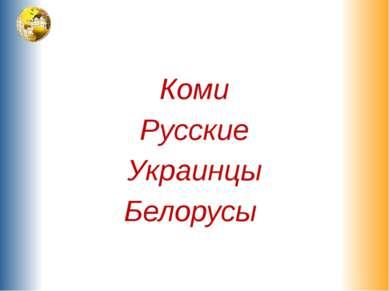 Коми Русские Украинцы Белорусы