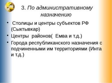 3. По административному назначению Столицы и центры субъектов РФ (Сыктывкар) ...