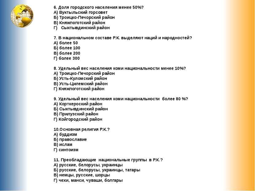 6. Доля городского населения менее 50%? А) Вуктыльский горсовет Б) Троицко-Пе...