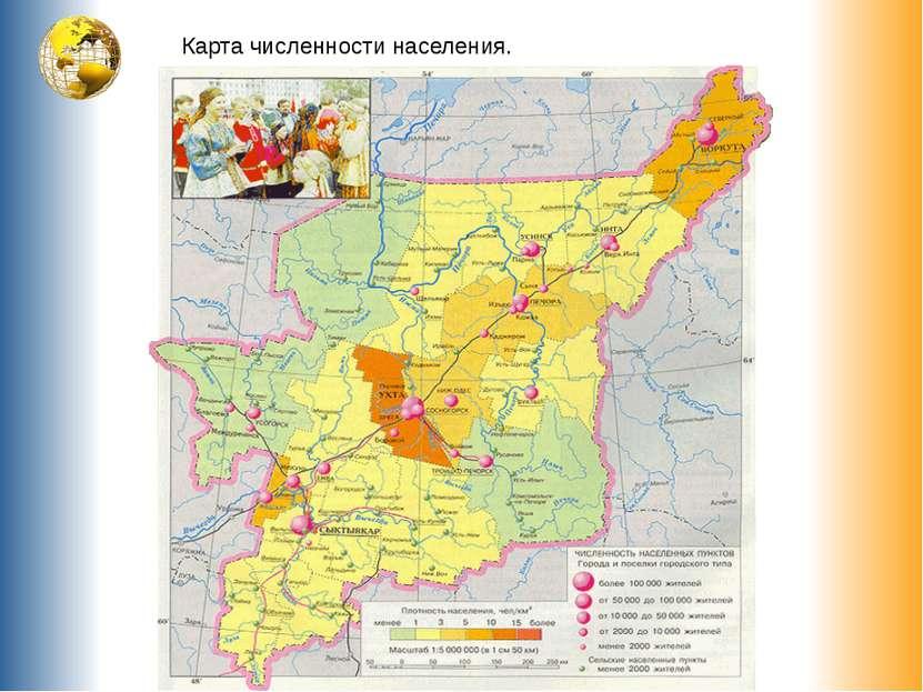 Карта численности населения.