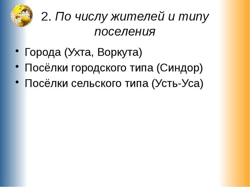 2. По числу жителей и типу поселения Города (Ухта, Воркута) Посёлки городског...