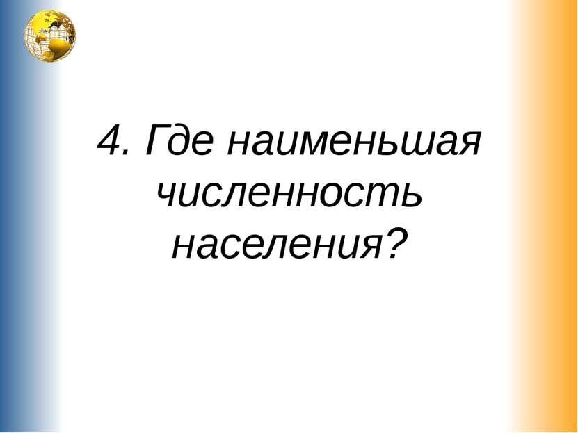4. Где наименьшая численность населения?