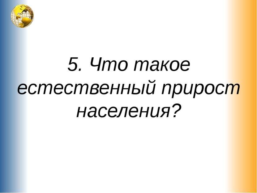 5. Что такое естественный прирост населения?