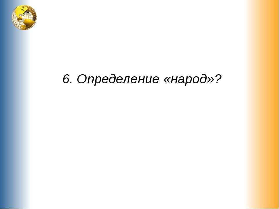 6. Определение «народ»?
