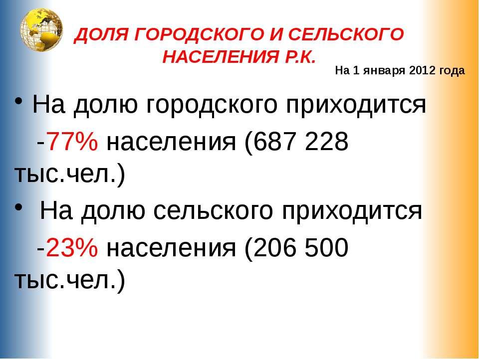 ДОЛЯ ГОРОДСКОГО И СЕЛЬСКОГО НАСЕЛЕНИЯ Р.К. На долю городского приходится -77%...