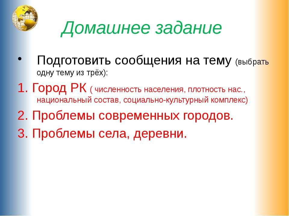 Домашнее задание Подготовить сообщения на тему (выбрать одну тему из трёх): 1...