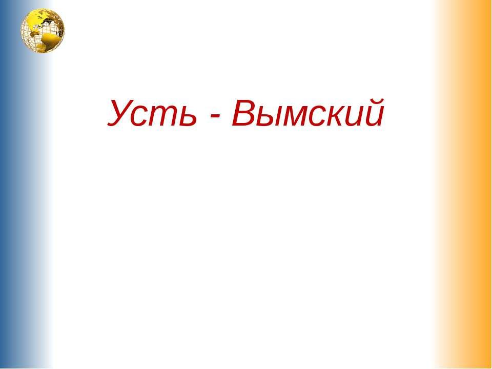 Усть - Вымский