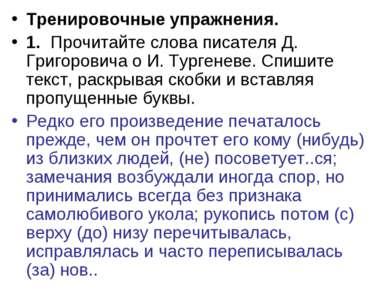 Тренировочные упражнения. 1. Прочитайте слова писателя Д. Григоровича о И. Ту...