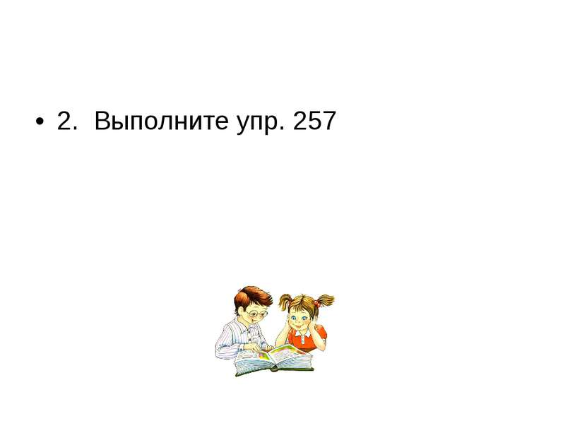 2. Выполните упр. 257