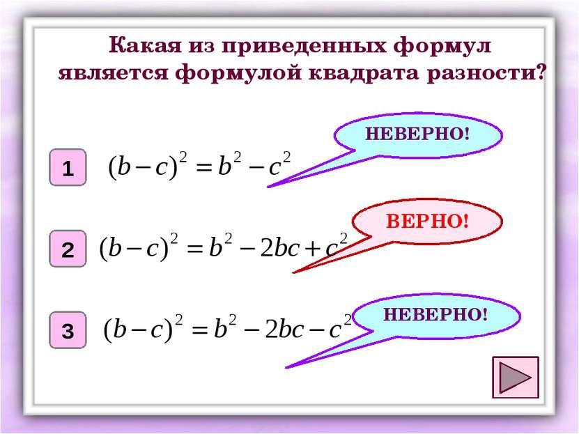ВЕРНО! 1 2 3 НЕВЕРНО! НЕВЕРНО! Какая из приведенных формул является формулой ...