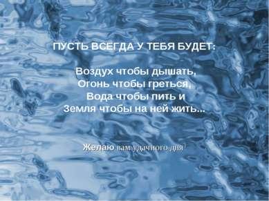 ПУСТЬ ВСЕГДА У ТЕБЯ БУДЕТ: Воздух чтобы дышать, Огонь чтобы греться, Вода что...