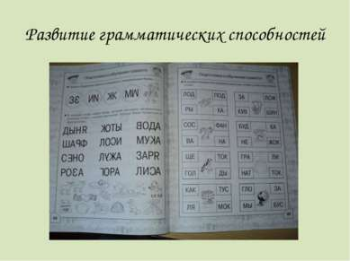 Развитие грамматических способностей