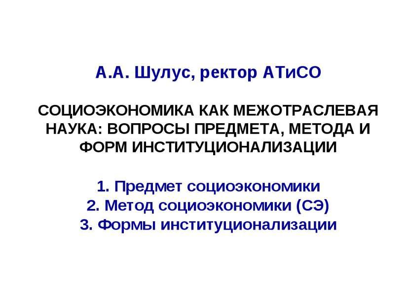 А.А. Шулус, ректор АТиСО СОЦИОЭКОНОМИКА КАК МЕЖОТРАСЛЕВАЯ НАУКА: ВОПРОСЫ ПРЕД...