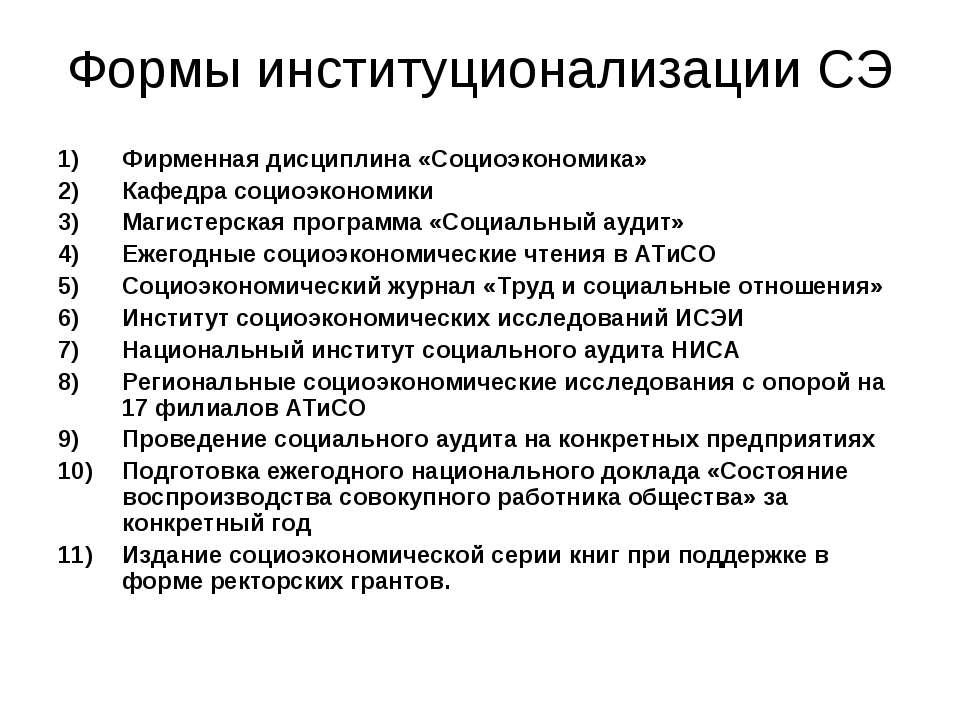 Формы институционализации СЭ Фирменная дисциплина «Социоэкономика» Кафедра со...