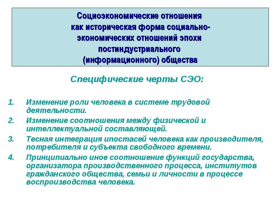 Специфические черты СЭО: Изменение роли человека в системе трудовой деятельно...