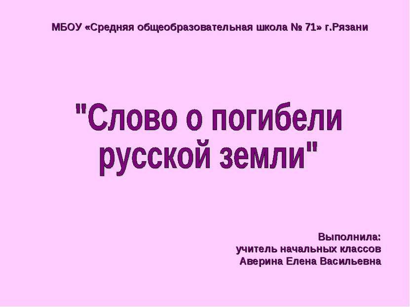 МБОУ «Средняя общеобразовательная школа № 71» г.Рязани Выполнила: учитель нач...