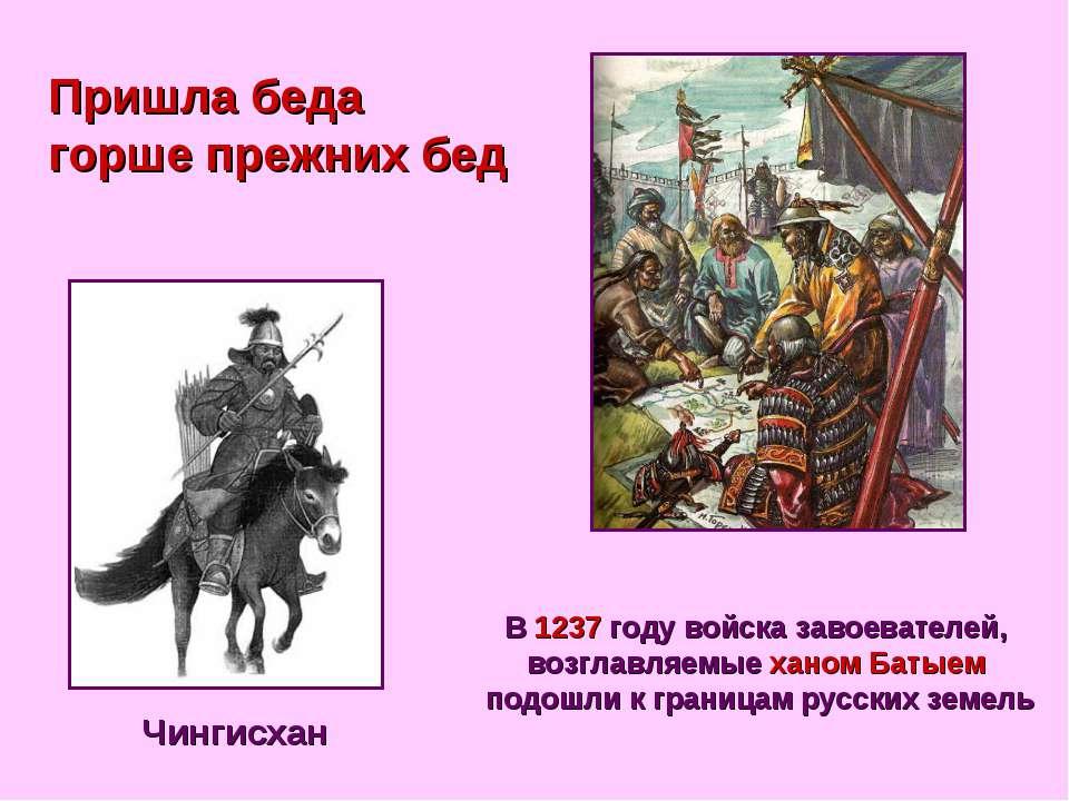 Пришла беда горше прежних бед Чингисхан В 1237 году войска завоевателей, возг...