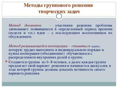 Методы группового решения творческих задач Метод дневников - участники решени...