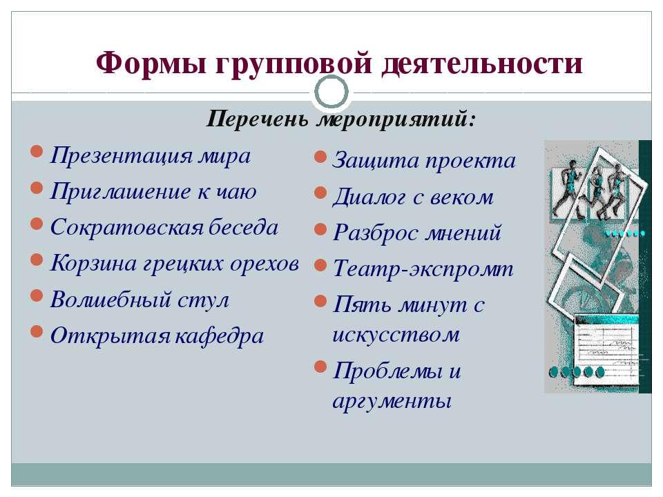 Формы групповой деятельности Презентация мира Приглашение к чаю Сократовская ...