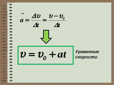 Уравнение скорости