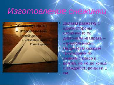 Изготовление снежинки Делаем разметку с одной стороны сложенного по диагонали...