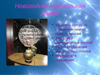 Новогодняя настольная лампа Укрепить сферу на основании лампы ниже лампочки ....