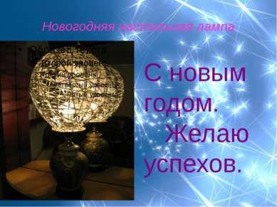 Новогодняя настольная лампа С новым годом. Желаю успехов.