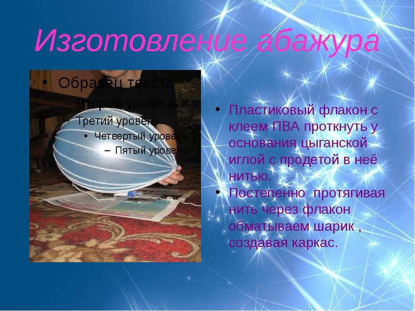 Изготовление абажура Пластиковый флакон с клеем ПВА проткнуть у основания цыг...