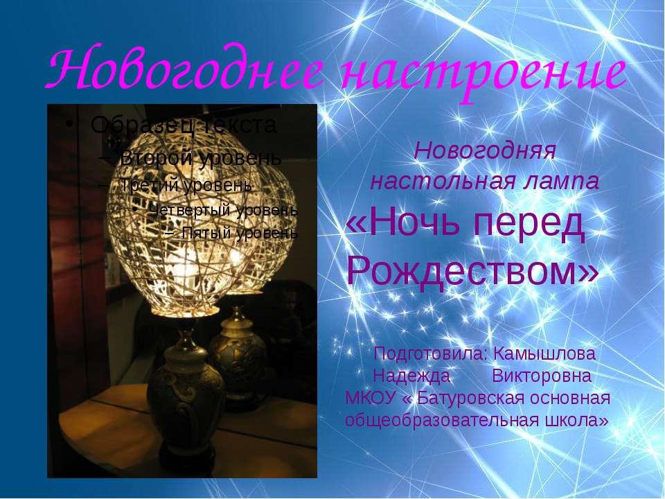 Новогоднее настроение Новогодняя настольная лампа «Ночь перед Рождеством» Под...