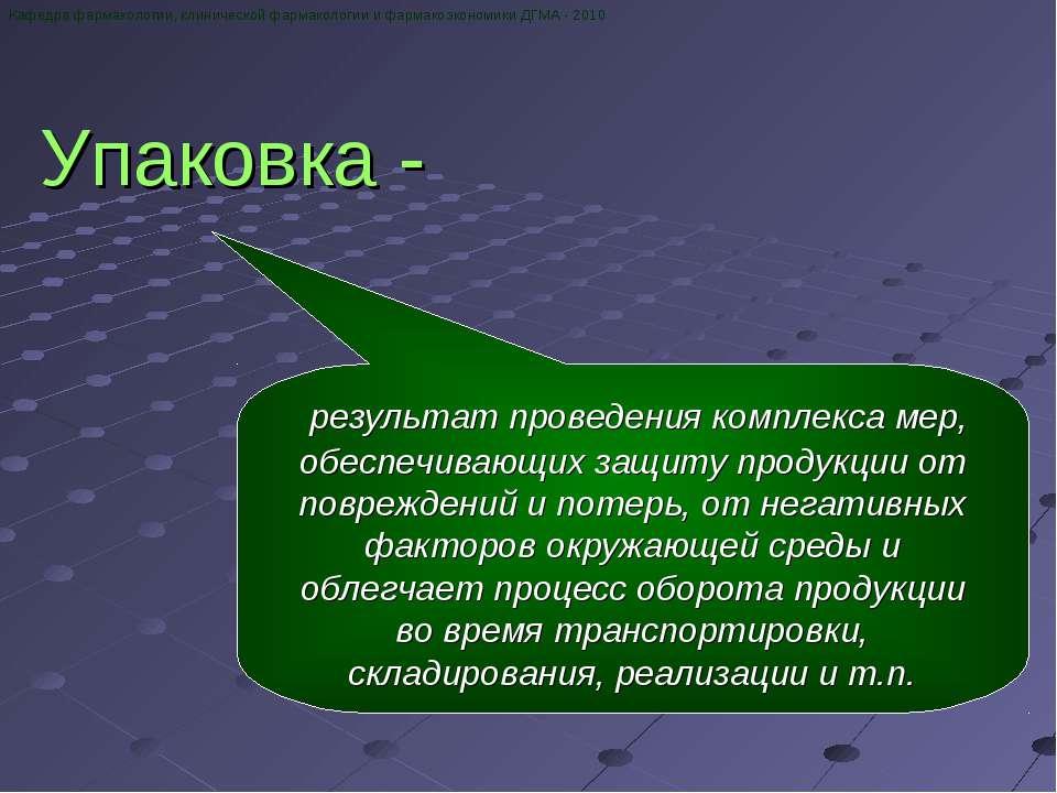 Упаковка - Кафедра фармакологии, клинической фармакологии и фармакоэкономики ...
