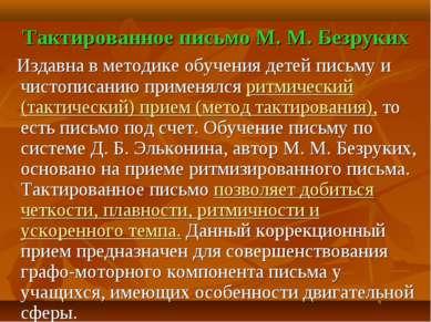 Тактированное письмо М. М. Безруких Издавна в методике обучения детей письму ...