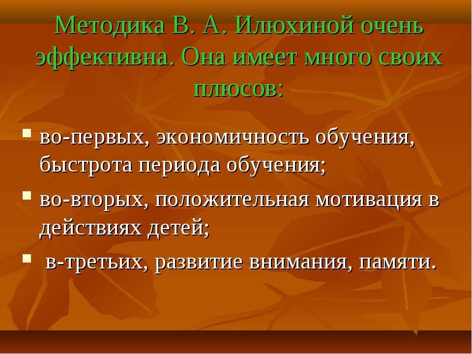 Методика В. А. Илюхиной очень эффективна. Она имеет много своих плюсов: во-пе...