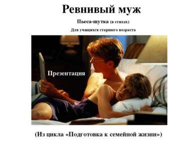 Ревнивый муж Пьеса-шутка (в стихах) Для учащихся старшего возраста (Из цикла ...