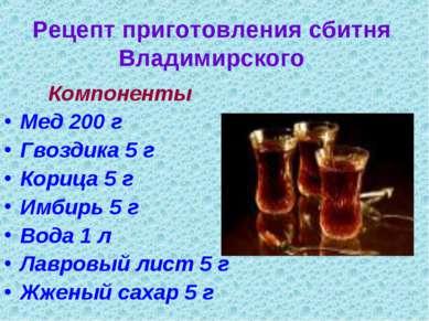 Рецепт приготовления сбитня Владимирского Компоненты Мед 200 г Гвоздика 5 г К...