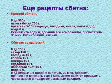 Еще рецепты сбитня: Простой сбитень Мед 500 г, патока белая 700 г, пряности 5...