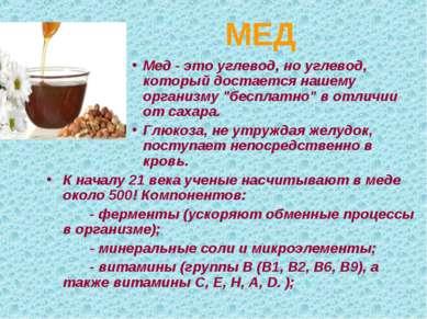 """МЕД Мед - это углевод, но углевод, который достается нашему организму """"беспла..."""