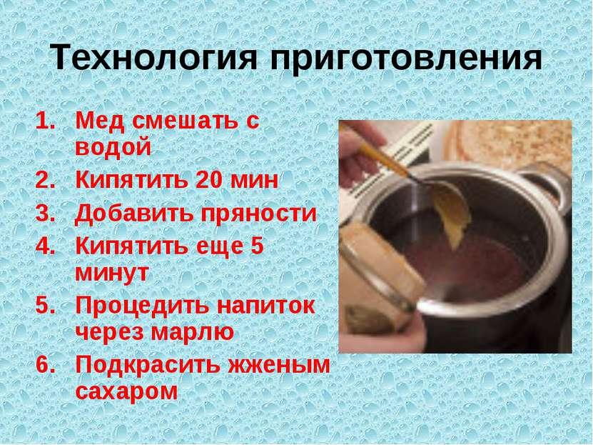 Технология приготовления Мед смешать с водой Кипятить 20 мин Добавить пряност...