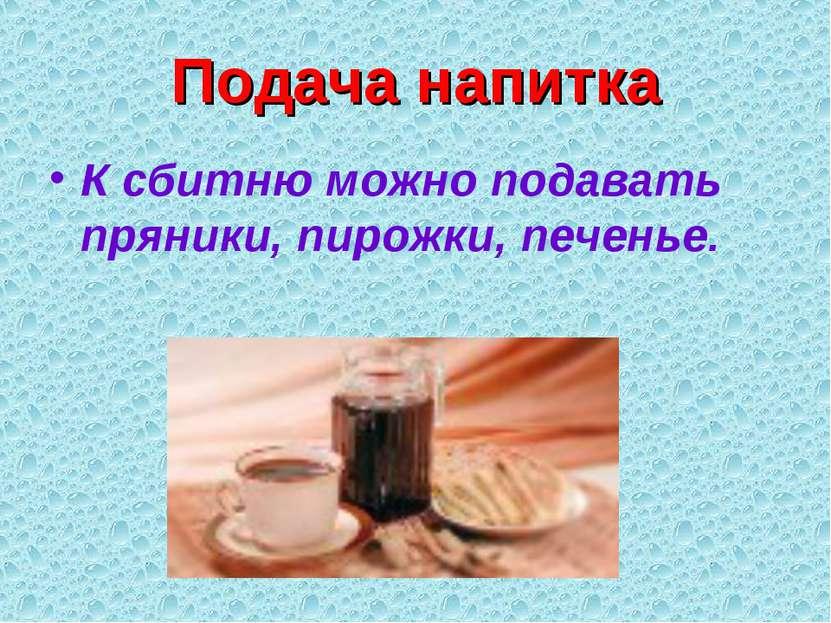 Подача напитка К сбитню можно подавать пряники, пирожки, печенье.