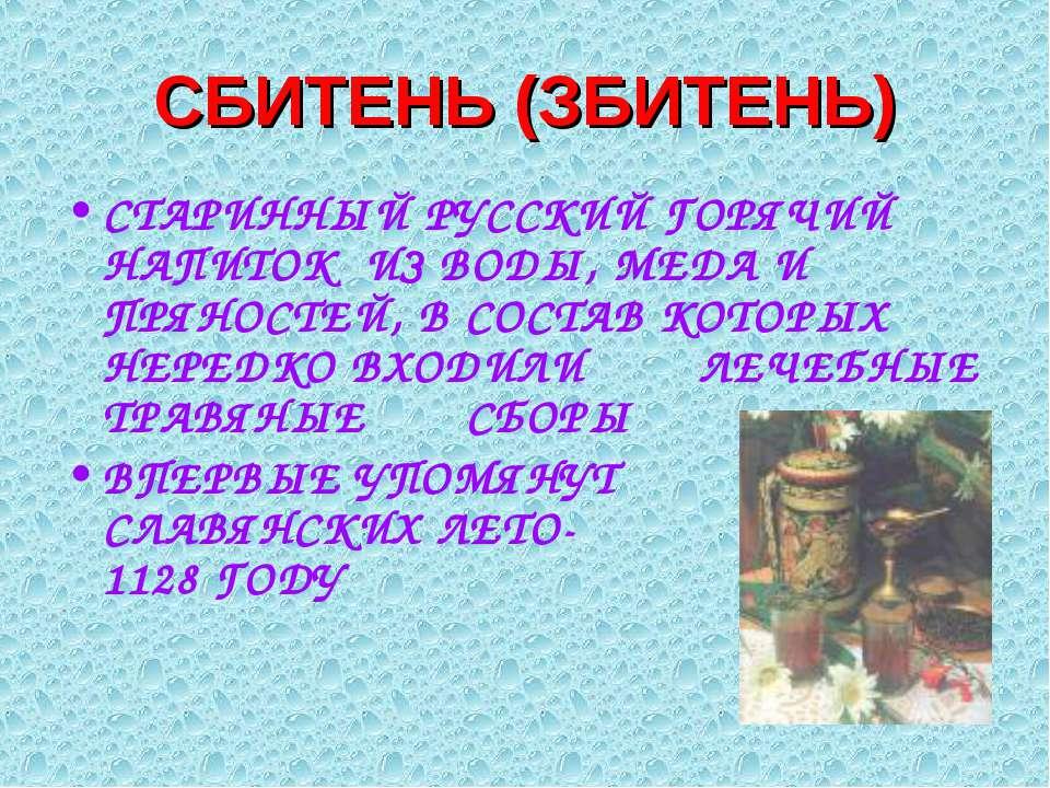 СБИТЕНЬ (ЗБИТЕНЬ) СТАРИННЫЙ РУССКИЙ ГОРЯЧИЙ НАПИТОК ИЗ ВОДЫ, МЕДА И ПРЯНОСТЕЙ...